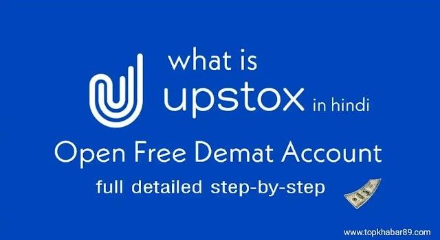 Upstox : क्या है upstox? | upstox से पैसे कैसे कमाए? | Biggest Discount Broker In India