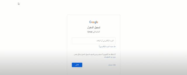 انشاء حساب جوجل جديد