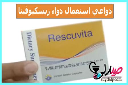 دواعي استعمال دواء ريسكيوفيتا
