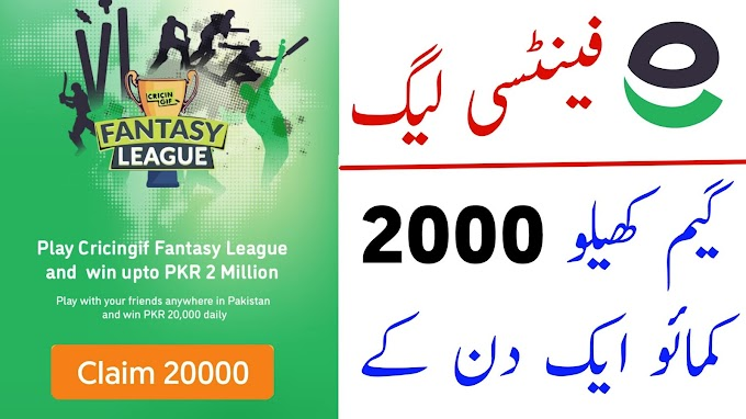 EasyPaisa PSL Fantasy League Update 2020 - Earn 2000 Per Day
