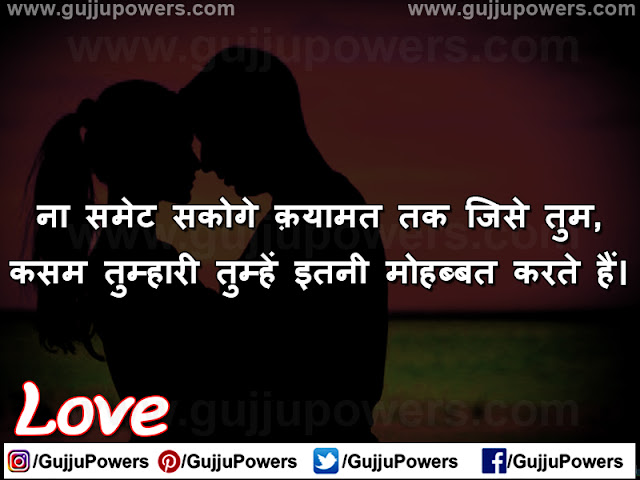 l love you shayari images