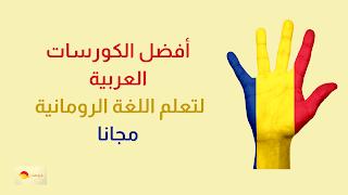 أفضل الكورسات العربية لتعلم اللغة الرومانية مجانا