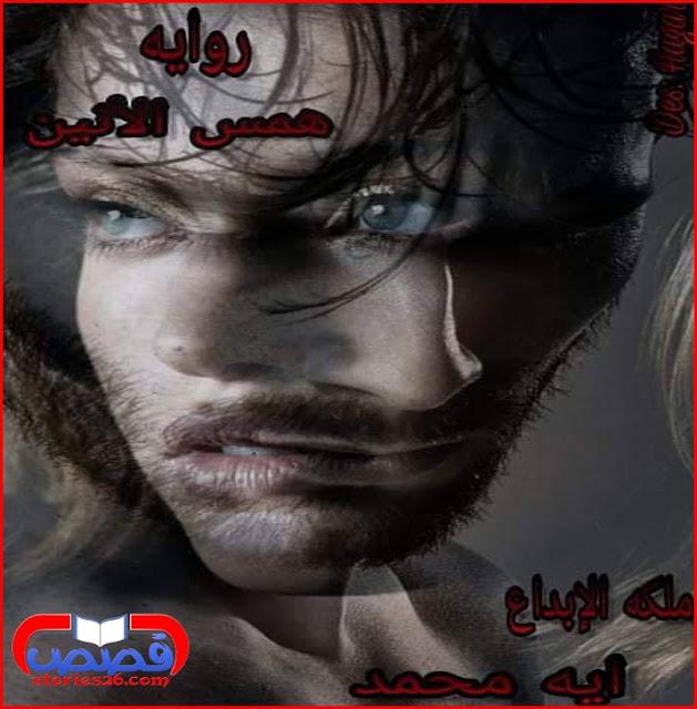 رواية همس الأنين - اية محمد