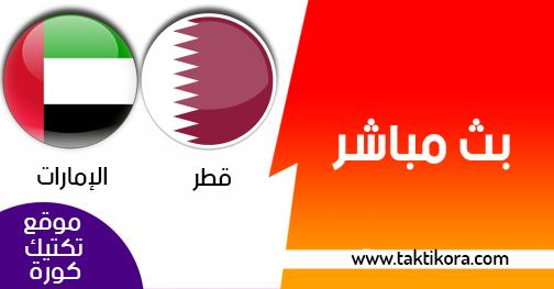 مشاهدة مباراة الامارات وقطر بث مباشر لايف 29-01-2019 كأس اسيا 2019