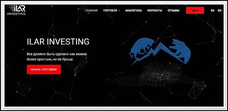 Мошеннический сайт ilarinvesting.ru – Отзывы, развод, мошенники