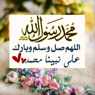 بُشارات في فضل الصلاة والسلام على سيدنا محمد -- مقطع واتس اب