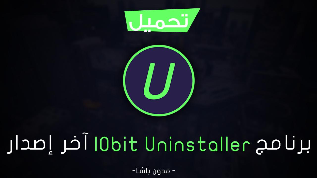 تحميل برنامج IObit Uninstaller آخر إصدار
