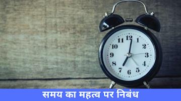 समय के महत्व पर निबंध  Essay on Value of Time in Hindi