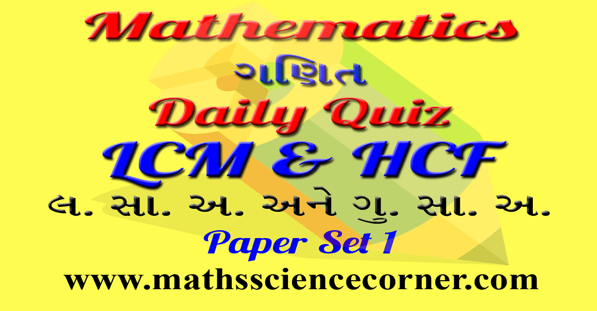 Maths Daily Quiz LCM and HCF Paper Set 1