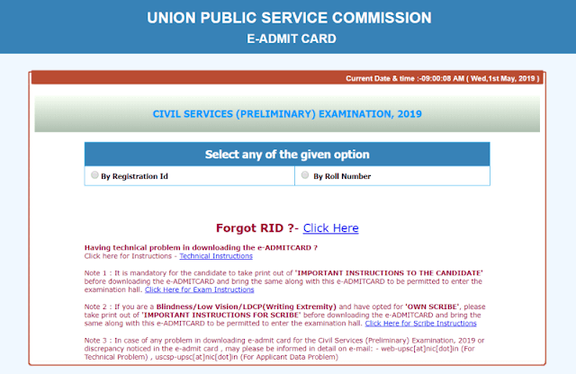 UPSC admit card 2020, upsc admit card