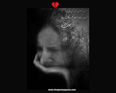 Sad Jaun Elia Poetry - Sad Poetry Sms - Jaun Elia Shayari
