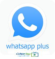 تحميل برنامج واتس اب الازرق بلس