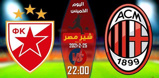 نتيجة مباراة ميلان والنجم الاحمر اليوم الخميس 25-2-2021