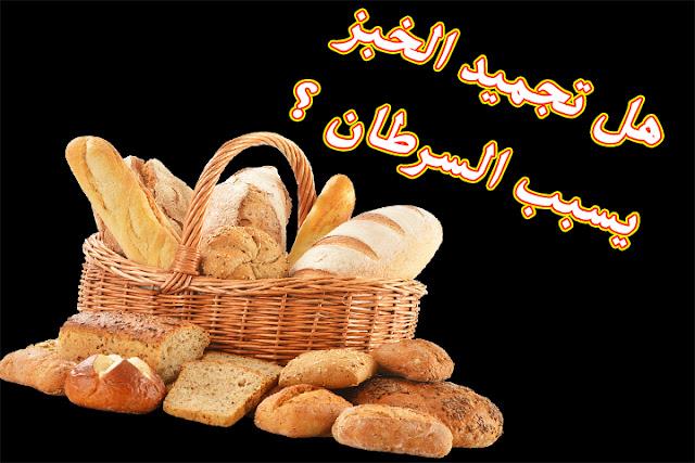 هل تجميد الخبز في الثلاجة يسبب السرطان؟ 1