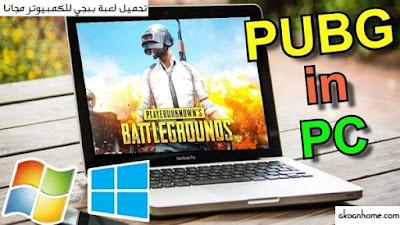 تحميل لعبة ببجي للكمبيوتر مجانا برابط مباشر من ميديا فاير 2020 Pubg PC