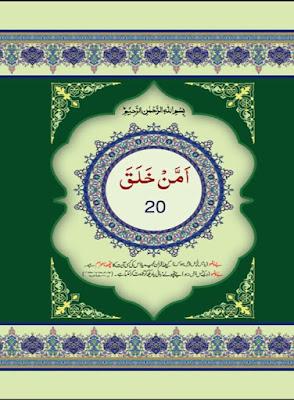 Download: Al-Quran – Para 20 in pdf