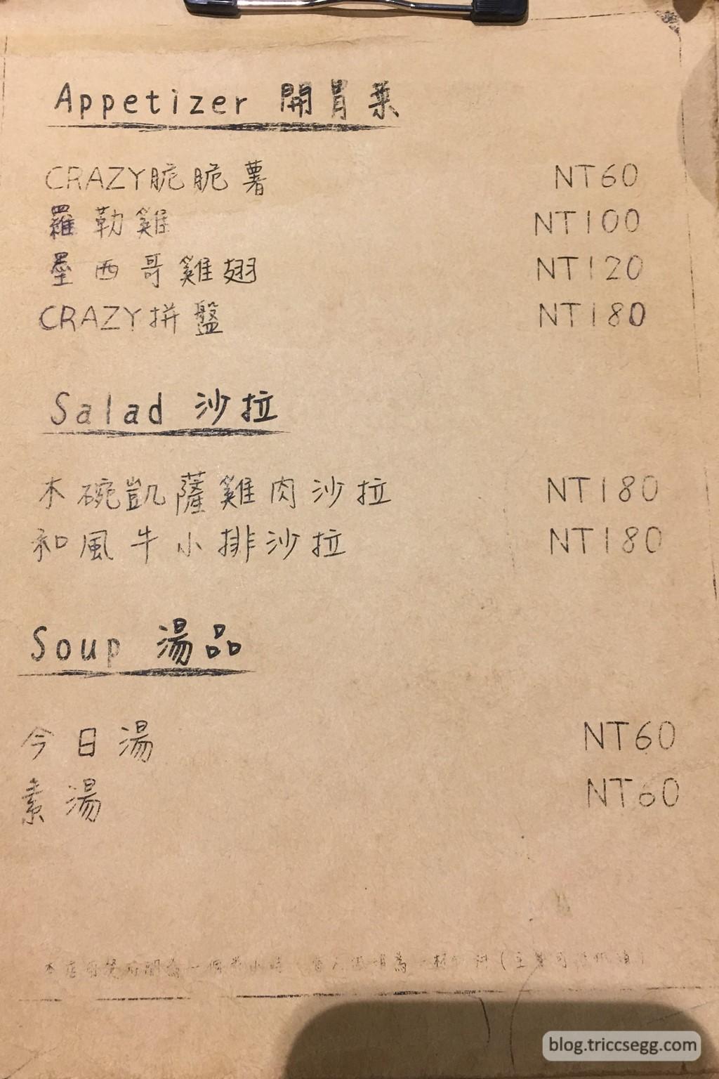 Crazy MaMa菜單(5).jpg