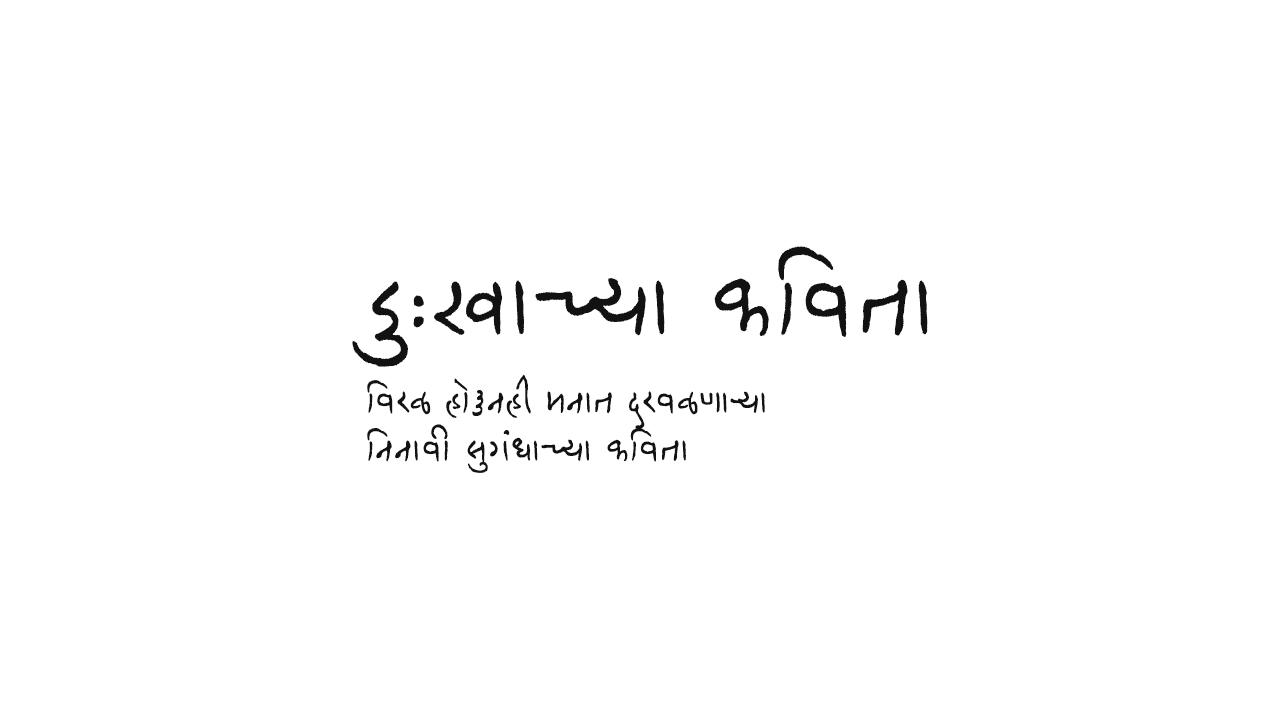 दुःखाच्या कविता | Marathi Kavita by Subject Dukkha - Sorrow