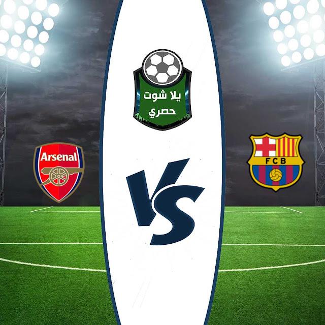 مشاهدة مباراة برشلونة وأرسنال بث مباشر