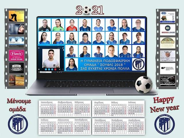 Soufli 2018 Women's F.C. :Φέτος το ημερολόγιο της ομάδας μας είναι κάπως διαφορετικό