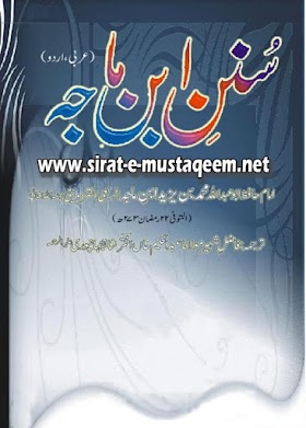 Sunan ibn e Majah In Urdu Complete
