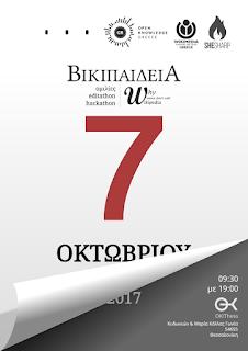 WikiFemHack poster