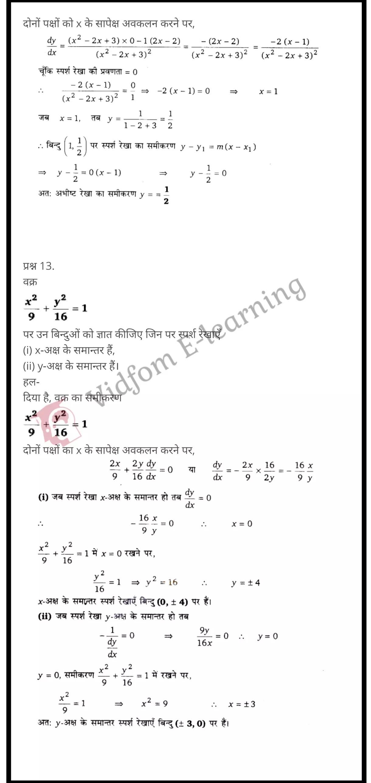 class 12 maths chapter 6 light hindi medium 21
