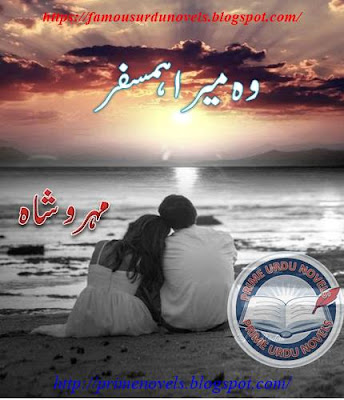 Woh mera humsafar novel by Mahroo Shah Download PDF