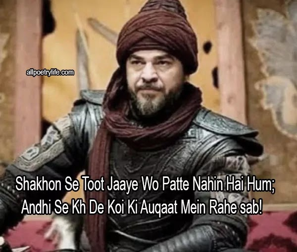 Ertugrul ghazi poetry 2 line Sms, Ertugrul ghazi motivational quotes images, Ertugrul ghazi Shayari Urdu Sms, Ertugrul ghazi Super motivational quotes, Ertugrul ghazi motivational quotes images for success, Ertugrul ghazi motivational images for WhatsApp, Ertugrul ghazi career quotes images, best quotes images, motivational quotes images for success, motivational images for life, motivational images for students, motivation images hd, inspirational quotes, motivational images for whatsapp, career quotes images, best quotes images, motivational quotes in urdu for success, motivational quotes in urdu pdf, motivational quotes in urdu text, urdu motivational quotes in hindi, patience quotes in urdu, amazing quotes in urdu, urdu quotes about life and love, islamic quotes in urdu, Super motivational quotes, motivational quotes for work, motivational quotes for success, short motivational quotes, motivational quotes about life, motivational quotes of the day, motivational quotes for students, deep motivational quotes