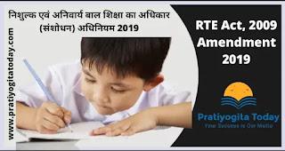 नि:शुल्क और अनिवार्य बाल शिक्षा का अधिकार अधिनियम (संशोधन) 2019