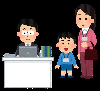職場見学のイラスト(家族・お父さん)