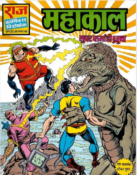 महाकाल : सुपर कमांडो ध्रुव कॉमिक्स हिंदी पीडीऍफ़ फ्री डाउनलोड | Mahakal : Super Commando Dhruv Comics Hindi PDF Download