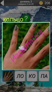 на пальце женской ладони находится кольцо 2 уровень 600 забавных картинок