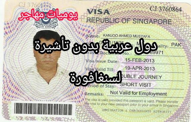 كيف تطلب فيزا سنغافورة الإلكترونية والعادية