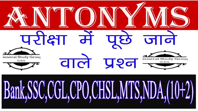 Antonyms for competitive exams SSC CGL | All antonyms words in English