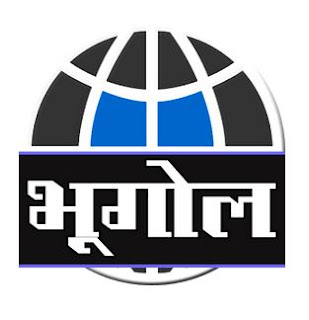 Its India Geography quiz in Hindi with all Indian general knowledge quiz in Hindi. general geography Gk questions in Hindi and all free Gk Quiz | India geography in Hindi quiz | India geography facts questions | best geography of India quiz in Hindi | Indian geography MCQs. भारत का भूगोल प्रश्नोत्तरी क्रमांक-01 etc.