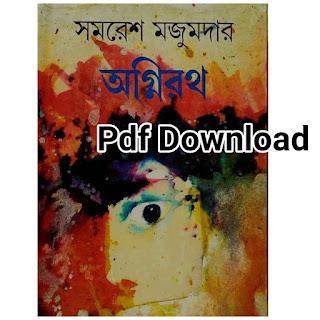 agnirath by samaresh majumdar Bangla pdf book free download