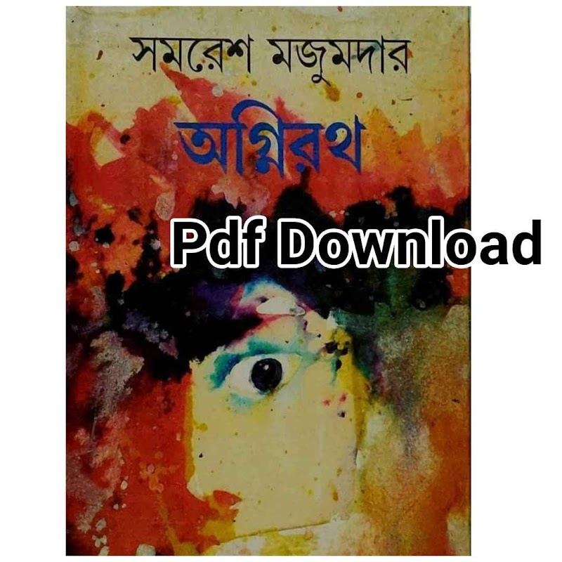 অগ্নিরথ - Agnirath Bangla Pdf Book Download