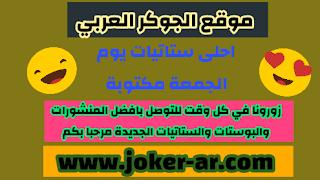 احلى ستاتيات يوم الجمعة مكتوبة 2020 - الجوكر العربي