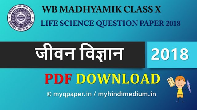 Madhyamik 2018 LIFE SCIENCE Question Paper in Hindi