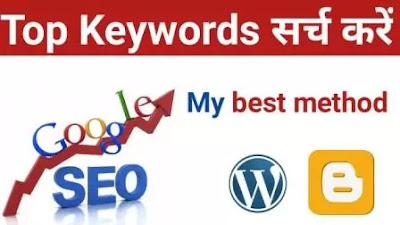 keyword kya hai - keyword research kaise rake