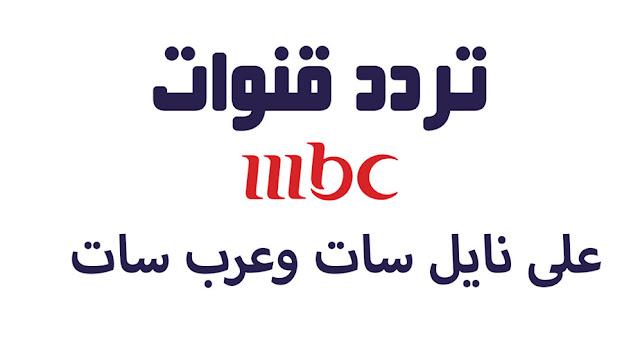 تردد قناة MBC