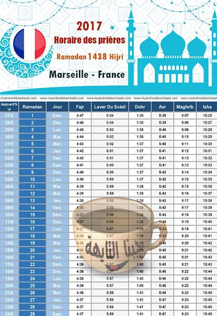 إمساكية رمضان 2017-1438 فرنسا,باريس موعد شهر رمضان 2017 فرنسا: