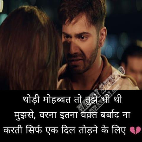 Heart Touching Sad Hindi Shayari