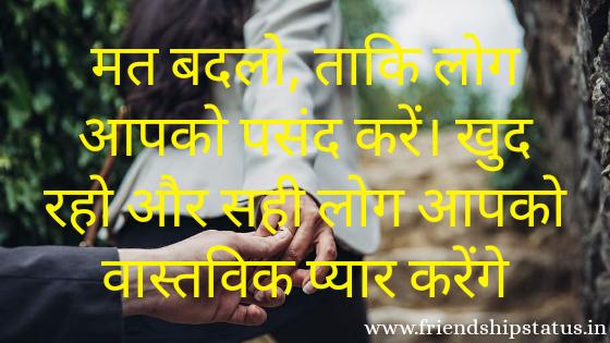 50 Best Love Attitude Status in Hindi