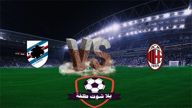 milan-vs-sampdoria-بين ماتش -  Bein Match -كورة جول