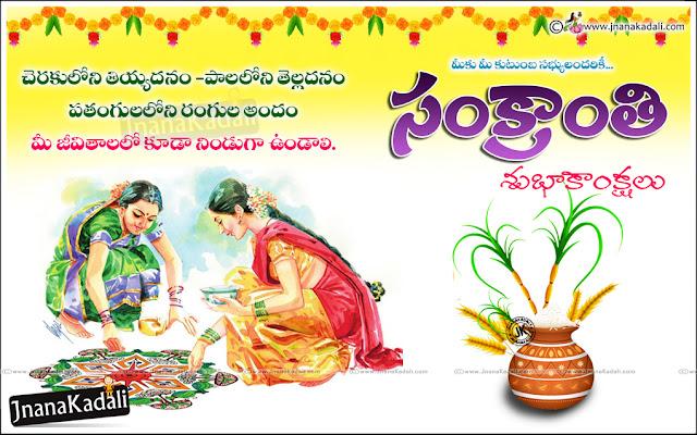 Best Sankranti Quotes Greetings, Makara Sankranti hd wallpapers in Telugu