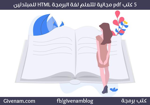 5 كتب pdf مجانية لتتعلم لغة البرمجة HTML للمبتدئين