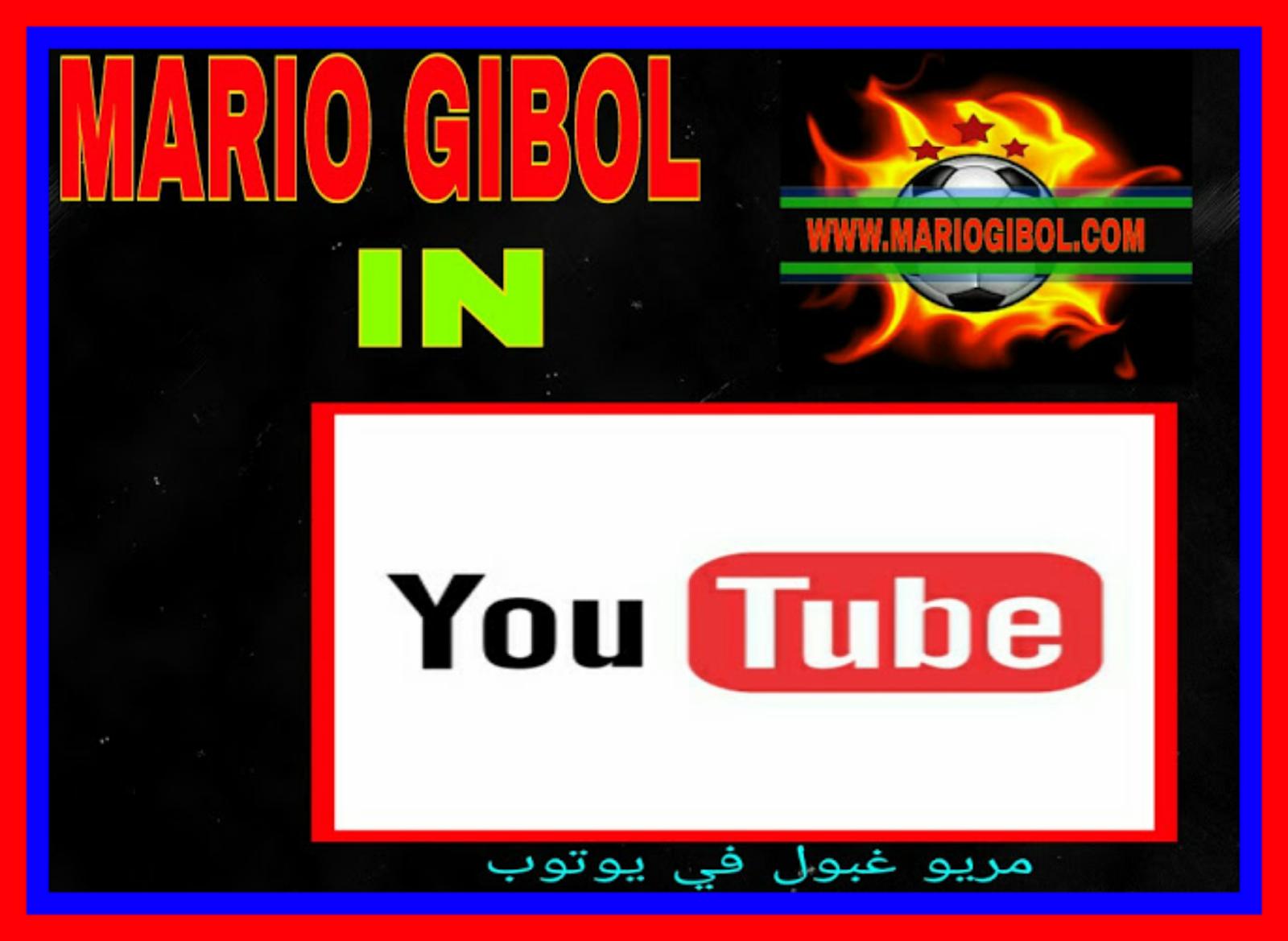 7dc527cdd8ae8 mario gibol in youtube   مريو غبول في يوتوب