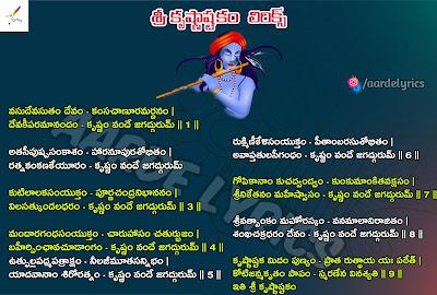 krishna ashtakam by adi shankaracharya lyrics krishnashtakam by adi shankaracharya mp3 krishna ashtakam by adi shankaracharya krishnashtakam benefits krishna ashtakam by madhukar jha krishna ashtakam by adi shankaracharya with meaning krishna ashtakam benefits krishna ashtakam by adi shankaracharya mp3